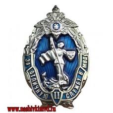 Нагрудный знак За отличную службу в МВД 2 степени