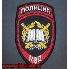 Нарукавный знак курсантов учебных заведений МВД
