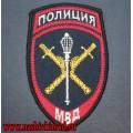 Нарукавный знак начальников территориальных органов внутренних дел