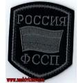 Шеврон Россия ФССП для полевой формы