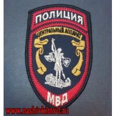 Нарукавный знак сотрудников ЦА МВД полиция