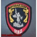 Нарукавный знак сотрудников ЦА МВД внутренняя служба