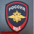 Нарукавный знак сотрудников МВД внутренняя служба