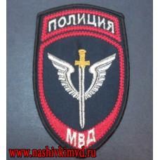 Нарукавный знак сотрудников спецподразделений полиции