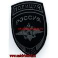 Нашивка на рукав Полиция МВД для специальной или полевой формы
