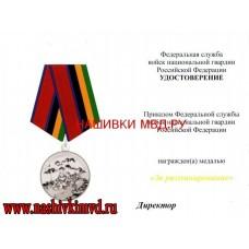Удостоверение к медали Росгвардии За разминирование