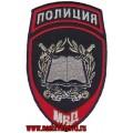 Нарукавный знак сотрудников полиции МВД учебные заведения