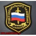 Шеврон Отдел специального назначения Минюста