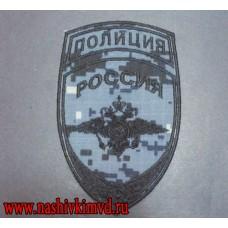 Шеврон Полиция МВД камуфляж Цифра синяя