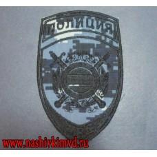 Шеврон Полиция МВД общественная безопасность камуфляж Цифра синяя