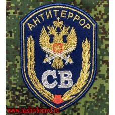 Шеврон ФСБ АНТИТЕРРОР СВ для парадного кителя