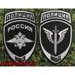 Комплект боковых шевронов сотрудников спецполка МВД РФ