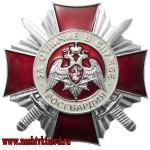 Нагрудный знак Росгвардии За отличие в службе 2 степени