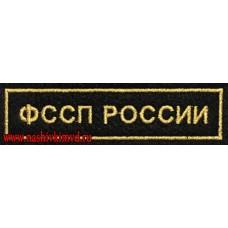 Нагрудная нашивка с липучкой ФССП России