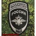 Шеврон с липучкой ПОЛИЦИЯ РОССИЯ МВД для специальной формы