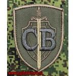 Шеврон сотрудников Службы боевого применения вооружения ЦСН ФСБ РФ с липучкой