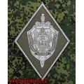 Жаккардовый нарукавный знак сотрудников ФСБ для полевой формы с липучкой