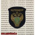Нарукавный знак работников Ростехнадзора России