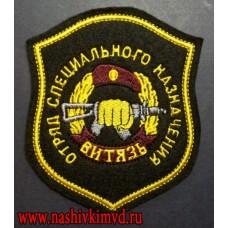 Шеврон Отряда специального назначения ВИТЯЗЬ ВВ МВД