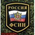 Шеврон с эмблемой ФСИН и триколором