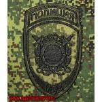 Камуфлированный шеврон сотрудников подразделений МВД по охране общественного порядка