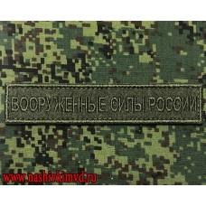 Нагрудная нашивка Вооруженные силы России для формы ВКПО с липучкой