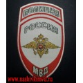 Жаккардовый нарукавный знак сотрудников МВД полиция для рубашки белого цвета