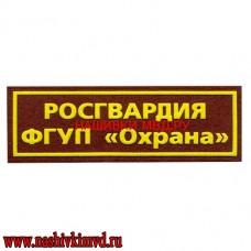 Нашивка на грудь Росгвардия ФГУП Охрана