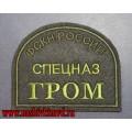 Нарукавный знак сотрудников ОСН Гром ФСКН России