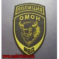 Нарукавный знак сотрудников ОМОН Зубр оливковая нитка