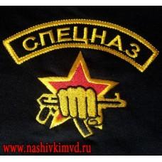 Футболка с вышивкой СПЕЦНАЗ