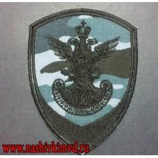 Нашивка на рукав ГФС России камуфлированная
