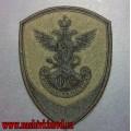 Нашивка на рукав ГФС России для полевой формы