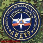 Шеврон сотрудников ЦСООР Лидер МЧС России