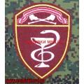 Шеврон медицинских воинских частей Центрального округа ВНГ России