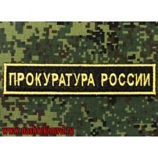 Нагрудная нашивка Прокуратура России для офисной формы с липучкой