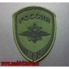 Шеврон полевой для сотрудников внутренней службы МВД