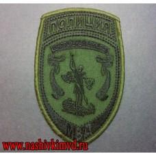 Шеврон полевой сотрудников центрального аппарата МВД полиция