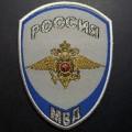 Шеврон жаккардовый для сотрудников МВД имеющих специальные звания юстиции парадный