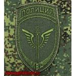 Тактический шеврон сотрудников спецподразделений МВД с липучкой