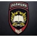 Шеврон пластизолевый Учебные заведения в системе МВД России