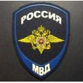 Шеврон пластизолевый Россия МВД для сотрудников имеющих специальные звания юстиции