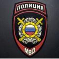 Шеврон пластизолевый Полиция подразделения охраны общественного порядка