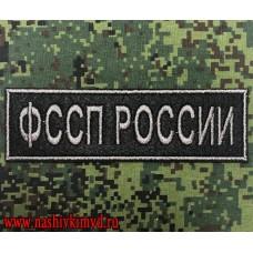 Нагрудная нашивка ФССП России с липучкой