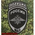 Нашивка жаккардовая МВД России полиция с липучкой для специальной формы