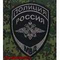 Общий шеврон сотрудников полиции МВД с липучкой