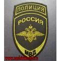 Нашивка Полиция Россия МВД оливковая нить