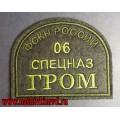 Нашивка спецназа Гром УФСКН России по Республике Ингушетия