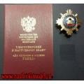 Нагрудный знак За отличие в службе ГИБДД 2 степени