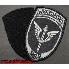 Шеврон с липучкой Спецподразделения МВД для специальной формы